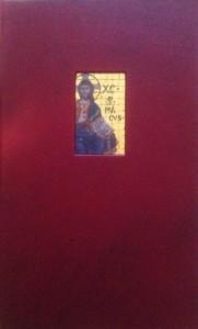 Nuovo Testamento – Scripta manent
