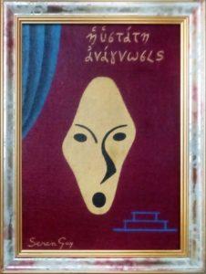 Seren Gay – Maschera greca